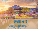 Annyeonghaseyo – Greetings of Peace